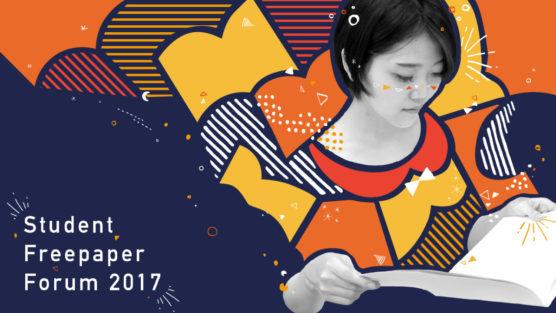 Student Freepaper Forum2017開催! 11月26日(日)