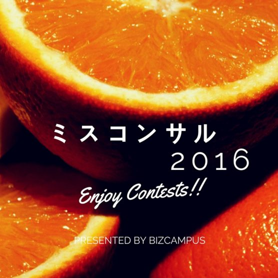 ミスコンサル2016 〜ミスコン参加者応援企画〜