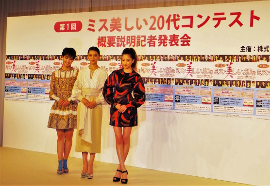 「第1回ミス美しい20代コンテスト」概要説明記者発表会に参加してきました!