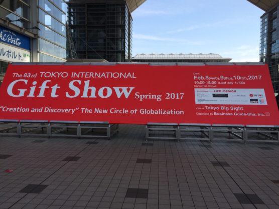 第83回東京インターナショナルギフトショー2017 春