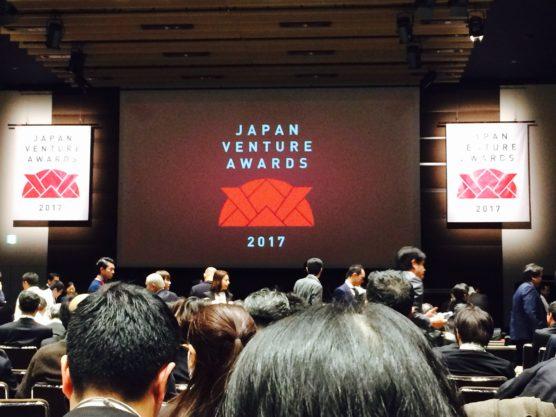起業家の登竜門、Japan Venture Awardsに参加しました