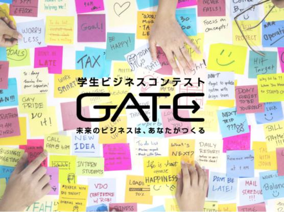 学生ビジネスコンテスト「GATE」 募集期間2017年8月7日~10月15日
