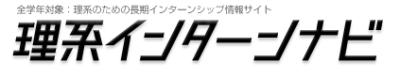 rikei_intern